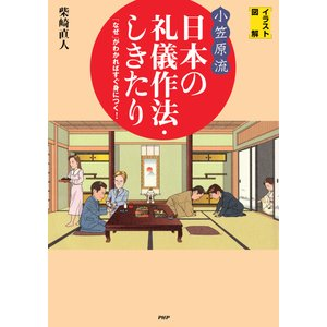 [イラスト図解]〈小笠原流〉日本の礼儀作法・しきたり 電子書籍版 / 柴崎直人|ebookjapan