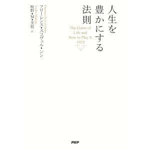 人生を豊かにする法則 電子書籍版 / フローレンス・スコヴェル・シン/牧野・M・美枝|ebookjapan