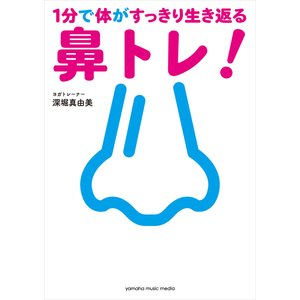 【初回50%OFFクーポン】1分で体がすっきり生き返る鼻トレ! 電子書籍版 / 深堀真由美|ebookjapan