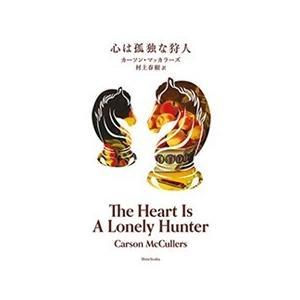 心は孤独な狩人 電子書籍版 / カーソン・マッカラーズ/村上春樹/訳