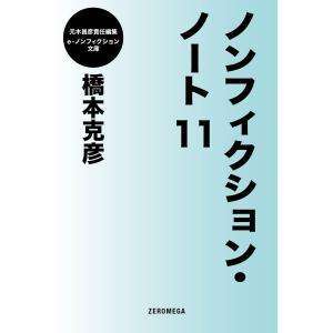 ノンフィクション・ノート11 電子書籍版 / 橋本克彦 ebookjapan