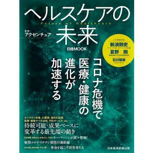 ヘルスケアの未来 電子書籍版 / 監修:アクセンチュア 編:日本経済新聞出版|ebookjapan