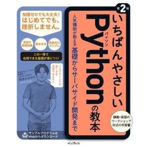 いちばんやさしいPythonの教本 第2版 人気講師が教える基礎からサーバサイド開発まで 電子書籍版...