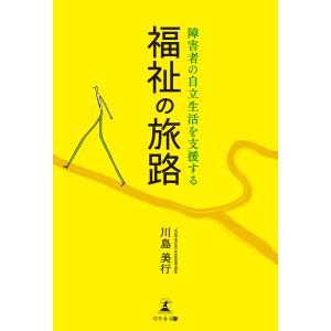 【初回50%OFFクーポン】福祉の旅路 障害者の自立生活を支援する 電子書籍版 / 著:川島美行