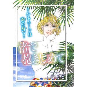 渚で抱きしめて〜ハネムーンは南の島で〜 電子書籍版 / 上住莉花 ebookjapan