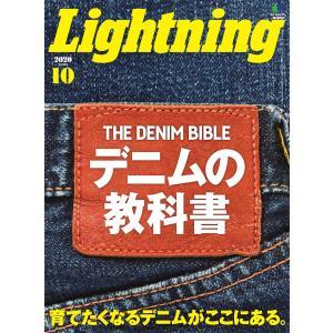 Lightning 2020年10月号 Vol.318 電子書籍版 / Lightning編集部|ebookjapan