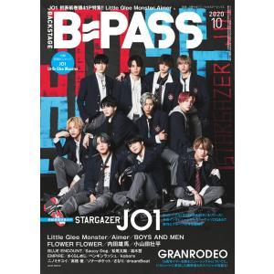 B・PASS (バックステージ・パス) 2020年10月号 電子書籍版 / B・PASS (バックステージ・パス)編集部|ebookjapan