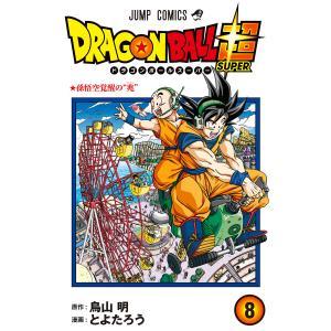 ドラゴンボール超 カラー版 (8) 電子書籍版 / 漫画:とよたろう 原作:鳥山明|ebookjapan