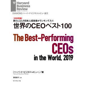 [2019年版]世界のCEOベスト100 電子書籍版 / 編:ハーバード・ビジネス・レビュー|ebookjapan