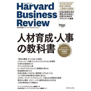 ハーバード・ビジネス・レビュー HR論文ベスト11 人材育成・人事の教科書 電子書籍版|ebookjapan
