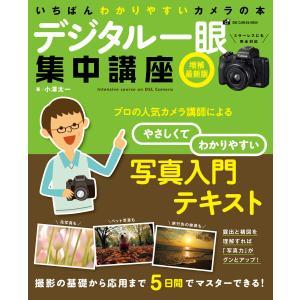 デジタル一眼集中講座 増補最新版 電子書籍版 / CAPA編集部