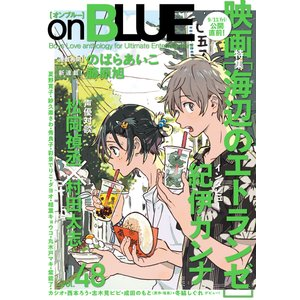 onBLUE vol.48 電子書籍版 / オンブルー編集部