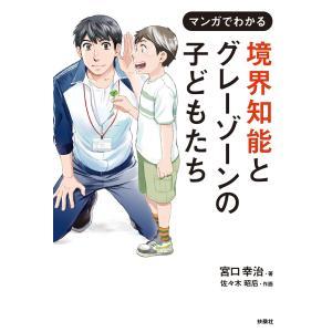 境界知能とグレーゾーンの子どもたち 電子書籍版 / 宮口幸治/佐々木昭后(作画)|ebookjapan