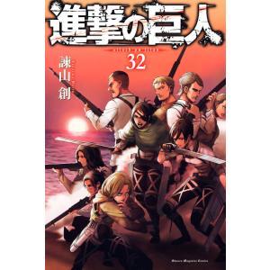 進撃の巨人 (32) 電子書籍版 / 諫山創|ebookjapan