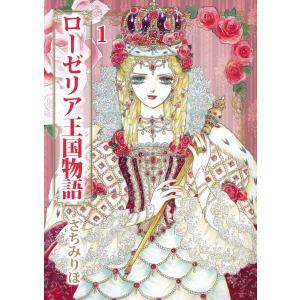 ローゼリア王国物語 (1) 電子書籍版 / さちみりほ|ebookjapan