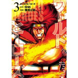 ワールドヒーローズ (3) 電子書籍版 / SNK(原作) 横尾公敏(漫画)|ebookjapan