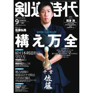 月刊剣道時代 2020年9月号 電子書籍版 / 月刊剣道時代編集部|ebookjapan