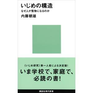 いじめの構造-なぜ人が怪物になるのか 電子書籍版 / 内藤朝雄|ebookjapan