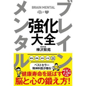 ブレイン メンタル 強化大全 電子書籍版 / 樺沢紫苑|ebookjapan