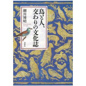 【初回50%OFFクーポン】鳥と人、交わりの文化誌 電子書籍版 / 細川博昭|ebookjapan