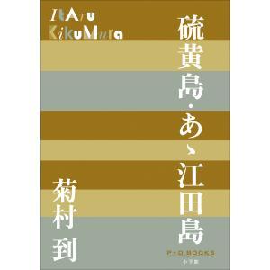 P+D BOOKS 硫黄島・あゝ江田島 電子書籍版 / 菊村到 ebookjapan