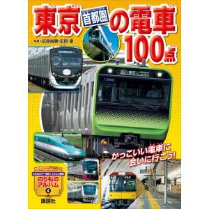【初回50%OFFクーポン】東京[首都圏]の電車100点 電子書籍版 / 写真:広田尚敬・広田泉 文:坂正博|ebookjapan