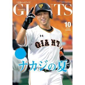 月刊ジャイアンツ2020年10月号 電子書籍版 / 著:スポーツ報知|ebookjapan