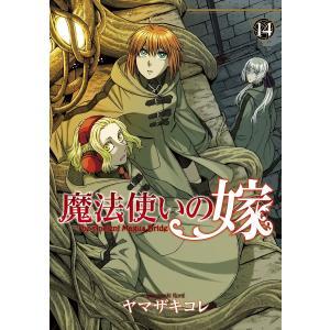 魔法使いの嫁 (14) 電子書籍版 / ヤマザキコレ|ebookjapan