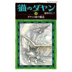 猫のダヤン3 ダヤンと時の魔法 電子書籍版 / 著:池田あきこ|ebookjapan