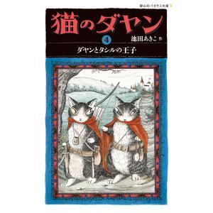 猫のダヤン4 ダヤンとタシルの王子 電子書籍版 / 著:池田あきこ|ebookjapan