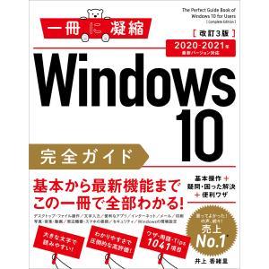 Windows 10完全ガイド 基本操作+疑問・困った解決+便利ワザ 改訂3版 2020-2021年...