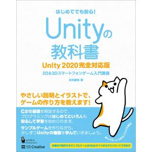 Unityの教科書 Unity 2020完全対応版 電子書籍版 / 北村愛実