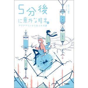 5分後に意外な結末ex アクアマリンからあふれる涙 電子書籍版 / 桃戸ハル/usi ebookjapan