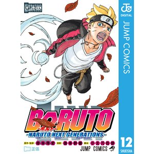 BORUTO-ボルト- -NARUTO NEXT GENERATIONS- (12) 電子書籍版|ebookjapan
