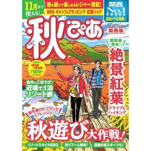 秋ぴあ 関西版 2020 電子書籍版 / 秋ぴあ編集部|ebookjapan