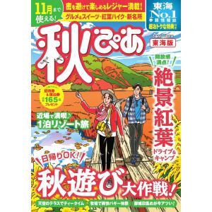 秋ぴあ 東海版 2020 電子書籍版 / 秋ぴあ編集部|ebookjapan