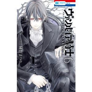 ヴァンパイア騎士 memories (6) 電子書籍版 / 樋野まつり|ebookjapan