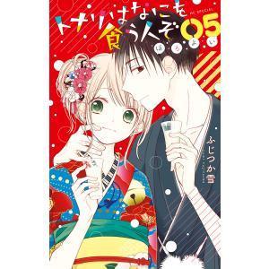 トナリはなにを食う人ぞ ほろよい (5) 電子書籍版 / ふじつか雪 ebookjapan