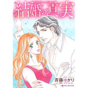 結婚の真実 電子書籍版 / 斉藤ゆかり 原作:ケイト・ウォーカー|ebookjapan