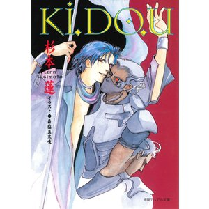 【初回50%OFFクーポン】KI.DO.U 電子書籍版 / 著:杉本蓮|ebookjapan