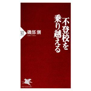 不登校を乗り越える 電子書籍版 / 磯部潮|ebookjapan