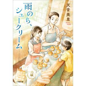 【初回50%OFFクーポン】雨のち、シュークリーム 電子書籍版 / 天音美里|ebookjapan