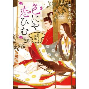 色にや恋ひむ ひひらぎ草紙 電子書籍版 / 深山くのえ(著)/アオジマイコ(イラスト)|ebookjapan
