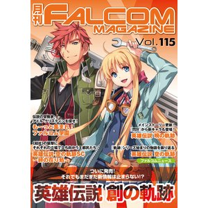 月刊ファルコムマガジン Vol.115 電子書籍版 / ファルコムマガジン編集部