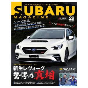 【初回50%OFFクーポン】SUBARU MAGAZINE(スバルマガジン) Vol.29 電子書籍版|ebookjapan