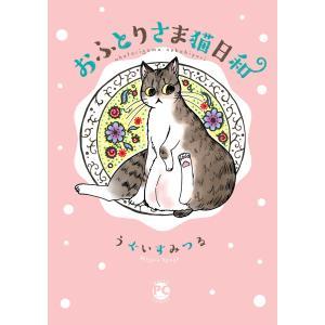 【初回50%OFFクーポン】おふとりさま猫日和 (1) 電子書籍版 / うぐいすみつる ebookjapan