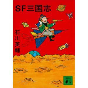 SF三国志 電子書籍版 / 石川英輔 ebookjapan