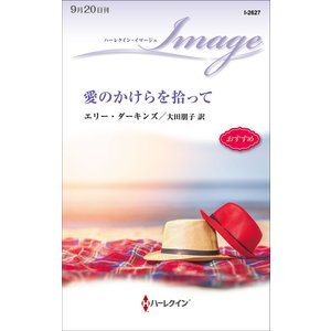 愛のかけらを拾って 電子書籍版 / エリー・ダーキンズ 翻訳:大田朋子|ebookjapan