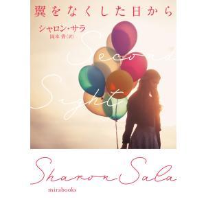翼をなくした日から 電子書籍版 / シャロン・サラ 翻訳:岡本香 ebookjapan