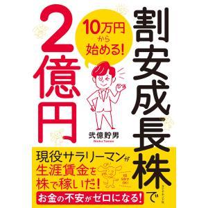 10万円から始める! 割安成長株で2億円 電子書籍版 / 著:弐億貯男|ebookjapan